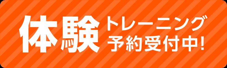 体験トレーニング予約受付中!